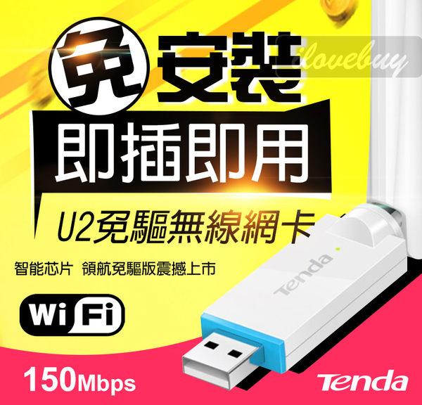 騰達U2 A12 Wifi增強器 訊號加強接收器 無線wifi訊號放大器 網路增強器 訊號增強 家庭WIFI