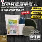 Q-STAR 日本特級罐裝粗目玻璃粉套組100g 嚴重水漬/刮痕/油膜【ZE0204】《約翰家庭百貨