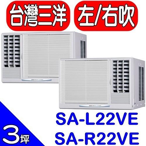 《全省含標準安裝》台灣三洋【SA-R22VE】變頻窗型冷氣3坪右吹 優質家電