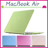 Apple MacBook Air 12吋 a1534 蠶絲紋保護殼 磨砂筆電殼 硬式電腦殼 彩殼保護套 筆電防刮花外殼