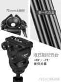 耐思得NT-270A攝影攝像機三腳架單反相機支架三角架專業液壓云台腳架佳能尼康CY『新佰數位屋』