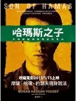 二手書博民逛書店《哈瑪斯之子:恐怖組織頭號叛徒的告白》 R2Y ISBN:9789862134641