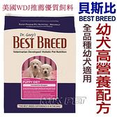 ◆MIX米克斯◆美國BEST BREED貝斯比《樂活系列》.幼犬高營養配方1.8kg,美國WDJ推薦