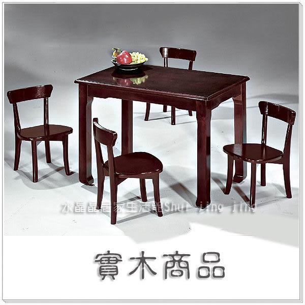 【水晶晶】SB8353-4-5喬治亞DIY實木3*2呎休閒桌椅組~~一桌四椅