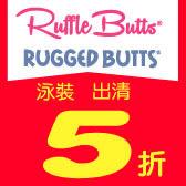 美國RuffleButts ❤ RUGGEDBUTTS  泳衣 全面5折 !!