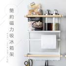 廚房收納/收納架/置物架/多功能置物架/掛架 磁吸冰箱架 兩色可選 dayneeds