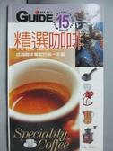 【書寶二手書T5/餐飲_LLC】精選咖啡-成為咖啡專家的第一本書_柯明川