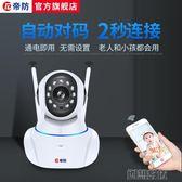 攝像頭遠程手機家用監控器高清夜視套裝監視  創想數位igo