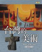 (二手書)台灣的美術