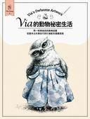 (二手書)Via的動物祕密生活:用一枝筆述說的動物話畫,從基本沾水筆技巧到打造歐..