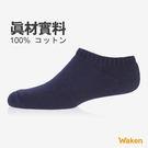 Waken 純色毛巾厚底船型運動襪 / ...