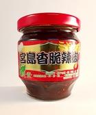 【佳瑞發‧宮島香脆辣椒】不含防腐劑。配飯、配麵、炒菜、燉湯、涼拌皆美味。純素