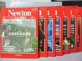 【書寶二手書T6/雜誌期刊_QKC】牛頓_72~78期間_共7本合售_全面探討核能發電