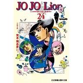 JOJO的奇妙冒險 PART 8 JOJO Lion 24