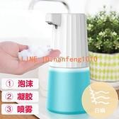 智能感應泡沫洗手機洗手液家用皂液器兒童抑菌全自動洗手液【白嶼家居】