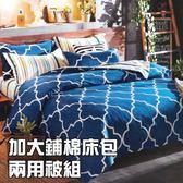 雙人加大床包兩用被四件組【卡瑞達、加厚鋪棉床包】絲絨棉感、床包式、柔順觸感