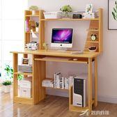 電腦桌臺式家用書桌帶書架簡易組合學生兒童寫字臺簡約現代小桌子 樂芙美鞋 IGO