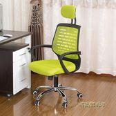 蔓斯菲爾電腦椅弓形電腦椅家用網布辦公椅轉椅升降老板椅游戲椅子「時尚彩虹屋」