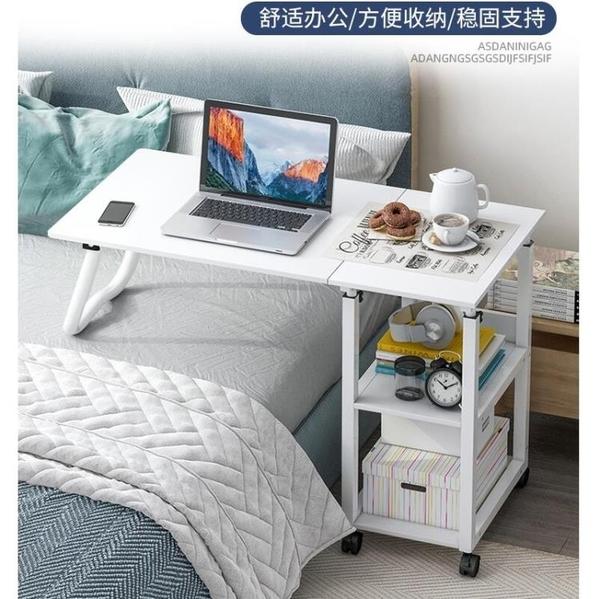 可行動升降床邊桌家用電腦桌學生學習床上書桌臥室懶人簡約小桌子 黛尼時尚精品