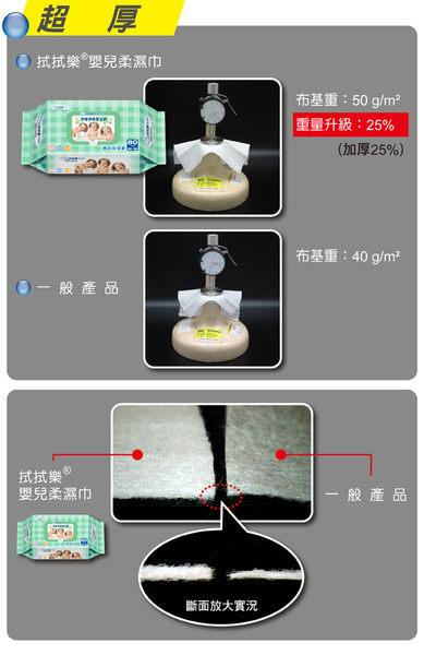 【濕紙巾】拭拭樂80抽濕紙巾-純水加厚款(單包購買區)