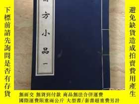 二手書博民逛書店罕見醫方小品,一,二卷12037 清,宋良弼