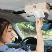 車載紙巾盒掛遮陽板天窗掛式車載紙抽盒汽車內飾用品車用紙巾盒 雙11最後一天八折