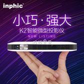 投影議 英菲克K2高清投影儀家用4G 無線wifi手機迷你微型辦公小型投影機igo 珍妮寶貝