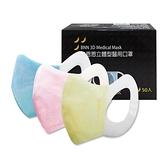 BNN鼻恩恩 幼兒立體型醫用口罩(50入)醫療用口罩 款式可選【小三美日】