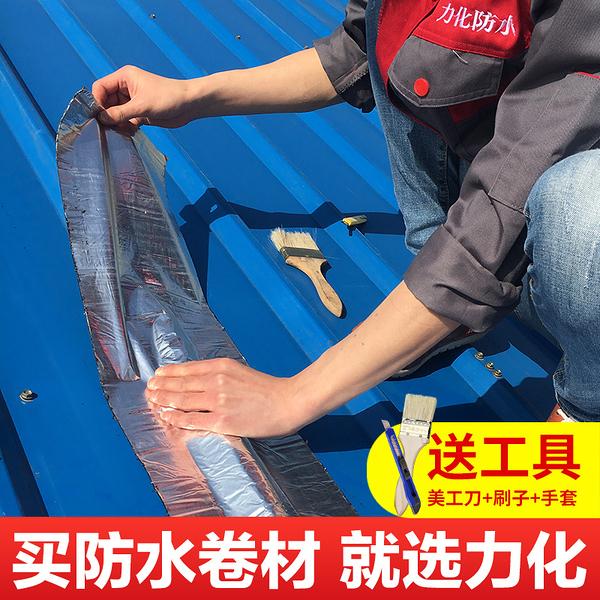 自粘 防水卷 材膠帶 平房彩鋼瓦屋頂防水補漏材料屋面隔熱瀝青貼  快速出貨