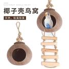 鸚鵡鳥窩椰子殼珍珠文鳥保暖繁殖箱鳥巢牡丹裝飾掛窩用品用具 YXS街頭布衣