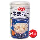 愛之味牛奶花生湯 340G*6*4【愛買】