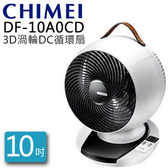 【夜間限定】CHIMEI 奇美 DF-10A0CD 10吋 DC節能簡淨循環扇