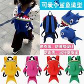 兒童防走失背包1-3歲幼兒園可愛小鯊魚男女寶寶小書包迷你雙肩包 摩可美家