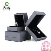 買2送1 首飾包裝盒結婚收納盒戒指盒吊墜手鐲項鏈飾品【匯美優品】