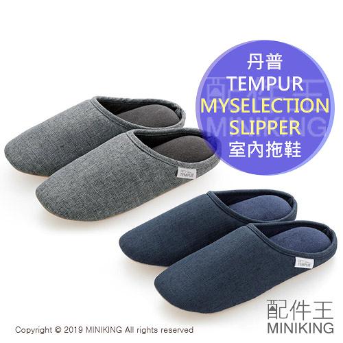 日本代購 空運 日本製 TEMPUR 丹普 室內拖鞋 脫鞋 抗菌防臭加工 藍色 灰色 S M L