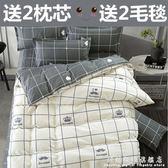 四件套床上用品被套宿舍1.8m米單人學生床單三件套3寢室被單被子 igo科炫數位