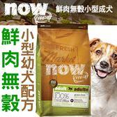 【zoo寵物商城】(送台彩刮刮卡*2張)Now 鮮肉無穀天然糧小型成犬配方-25磅/11.35kg