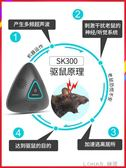 驅鼠器超聲波大功率強力老鼠幹擾器家用電子貓膠捕鼠滅鼠神器 樂活生活館