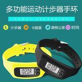 多功能計步器老人走路學生運動跑步手環兒童電子記步數手錶卡路里     琉璃美衣