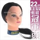 WG增量型藍底冠軍頭(22吋)-單入[86046]學生上課練習美髮乙丙級