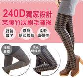 【Dr.Douxi 朵璽旗艦店】240D束腹竹炭刷毛褲襪 兩款供選