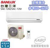 【佳麗寶】-送標準安裝+回收(台灣三洋SANLUX)定頻冷專分離式一對一冷氣(約適用10-12坪)SAE-72M/SAC-72M