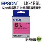 EPSON 12mm 珍珠彩系列 原廠標籤帶 LK-4RBL LK-4GBL LK-4LBL