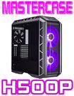 [地瓜球@] Cooler Master MasterCase H500P RGB 玩家型 電腦 機殼