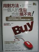 【書寶二手書T1/行銷_GJD】用對方法一個人的生意也能接不完_網路老貓