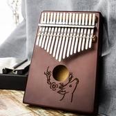 拇指琴 卡林巴17音卡琳巴琴初學者入門樂器卡淋巴琴手指琴 - 雙十二交換禮物