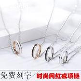 網紅同款情侶戒指項鍊一對 鈦鋼吊墜男女飾品刻字鎖骨鍊 快速出貨