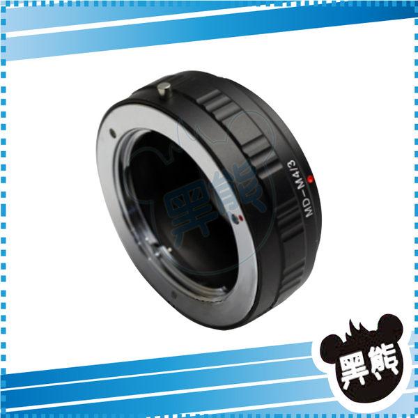 黑熊館 Minolta MD-M4/3 微單眼轉接環 MD M43 M4/3 Micro轉接環 EP1 GH1