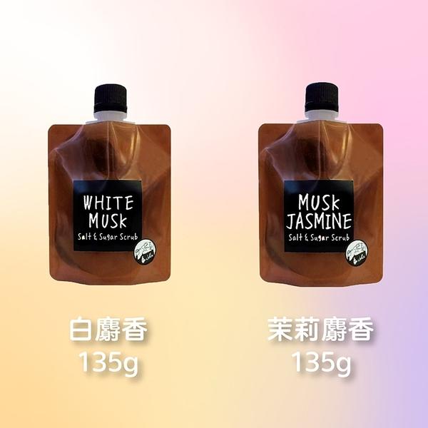 日本John's Blend 磨砂膏 135g 【JB015】 去角質 香氛 精油 身體磨砂膏 居家SPA