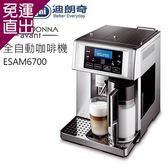 Delonghi 迪朗奇 尊爵型全自動咖啡機ESAM6700【免運直出】